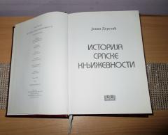 ISTORIJA SRPSKE KNJIŽEVNOSTI Jovan Deretić