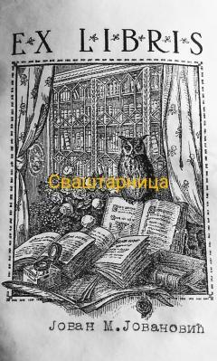 Ex Libris Jovan M. Jovanović