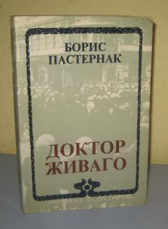 Doktor Živago Pasternak na ruskom jeziku