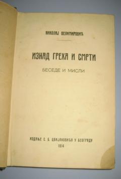 IZNAD GREHA I SMRTI prvo izdanje 1914 god.