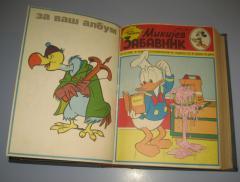 Mikijev Zabavnik 310 - 325 ; 1980 godina