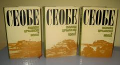 SEOBE I – III , Miloš Crnjanski