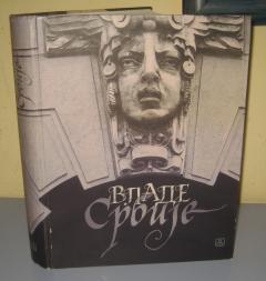 VLADE SRBIJE 1805 - 2005 , Radoš Ljušić, Ljubodrag Dimić