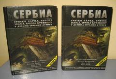 SERBIA 1 i 2