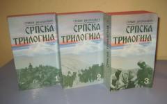 SRPSKA TRILOGIJA 1 - 3 , Stevan Jakovljević