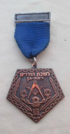 Masonska Medalja Izrael iz 1952 godine