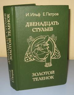 DVANAEST STOLICA / ZLATNO TELE, Iljf i Petrov na ruskom jeziku