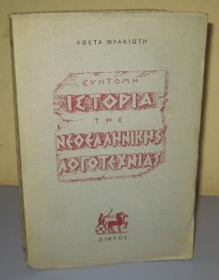 Istorija novogrčke književnosti 1000 - 1965 godine na GRČKOM