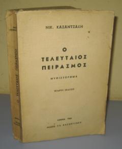 Poslednje iskušenje Nikos Kazancakis  NA GRČKOM