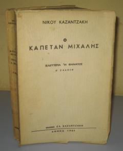 Kapetan Mihalis ili Sloboda ili smrt , Nikos Kazancakis na grčkom jeziku