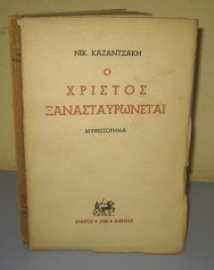 Hristos ponovo razapet , Nikos Kazancakis na grčkom jeziku