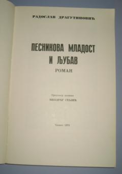 PESNIKOVA MLADOST I LJUBAV , Radoslav Dragutinović