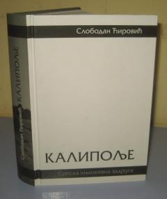 KALIPOLJE , Slobodan Ćirović
