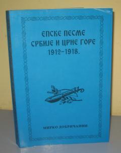 Epske pesme Srbije i Crne Gore