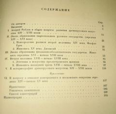 Eseji o istoriji drevnog ruskog monumentalnog slikarstva