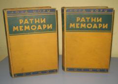 RATNI MEMOARI 1 i 2 , David Lojd Džordž