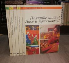 Biblioteka Savremena žena 5 knjiga