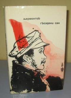 GVOZDENI SAN , Mihail Ljermontov