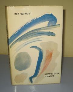 IZMEĐU JUTRA I PALME , Pol Valeri