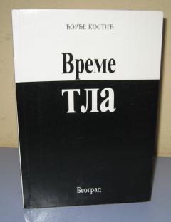 VREME TLA , Đorđe Kostić