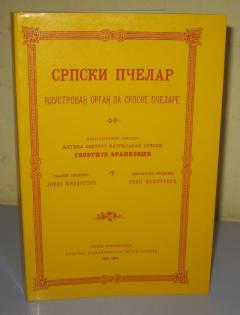 SRPSKI PČELAR 1903 i 1904 godina