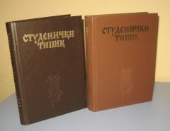 STUDENIČKI TIPIK carostavnik manastira Studenice