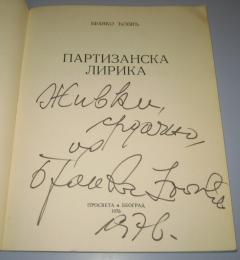 PARTIZANSKA LIRIKA , Branko Ćopić + potpis autora RRR