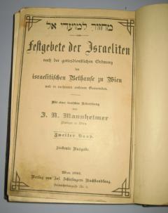 Judaica Jevrejski praznični molitvenik 1901 godina