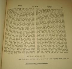 ZOHAR of the Holy Bible Exodus Rabbi Yudel Rosenberg