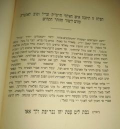 ZOHAR of the Holy Bible Numeri Rabbi Yudel Rosenberg