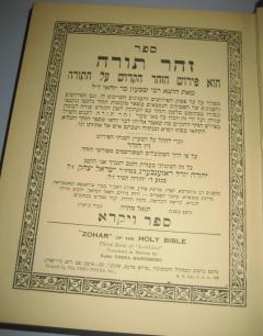 ZOHAR of the Holy Bible Leviticus Rabbi Yudel Rosenberg