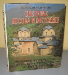 SVETINJE KOSOVA I METOHIJE
