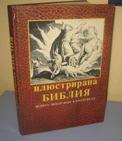 ILUSTROVANA BIBLIJA na bugarskom