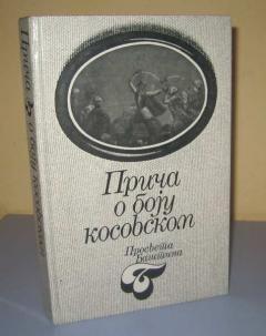 PRIČA O BOJU KOSOVSKOM