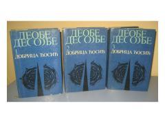 DEOBE 1 – 3 , Dobrica Ćosić