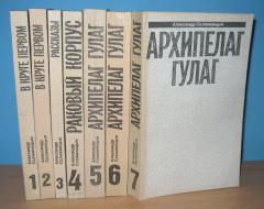 Solženjicin mala sabrana dela na ruskom jeziku