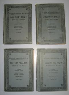 BIJESNI ROLANDO 1 - 4 Lodoviko Ariosto