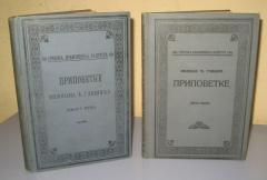 PRIPOVETKE 1 i 2 , Milovan Glišić