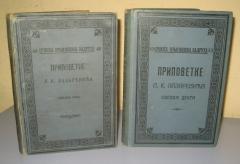 PRIPOVETKE 1 i 2 Laza K. Lazarević