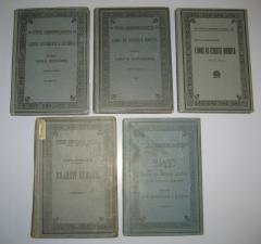 Janko Veselinović 5 knjiga
