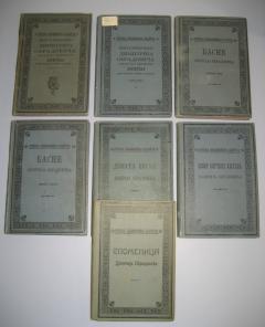 Dositej Obradović 6 knjiga
