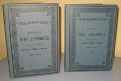 PRIČANJA VUKA DOJČEVIĆA 1 i 2 Stjepan Mitrov Ljubiša