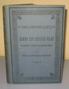 LAŽNI CAR ŠĆEPAN MALI SKZ 1902