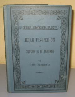 Jedan razoren um i Zapisnik jednog pokojnika Lazar Komarčić