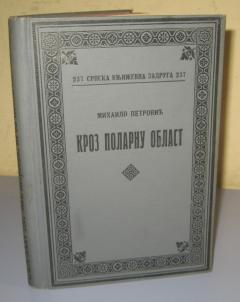 KROZ POLARNU OBLAST  Mihailo Petrović