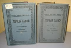 LOVČEVI ZAPISI 1 i 2 , Ivan Turgenjev