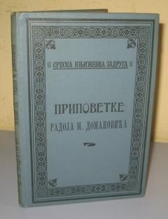 Pripovetke Radoja Domanovića SKZ 1905
