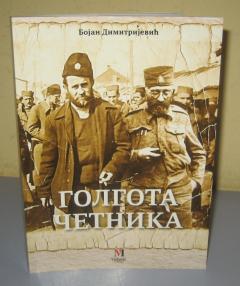 GOLGOTA ČETNIKA , Bojan Dimitrijević