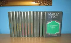 Marsel Prust komplet 12 knjiga