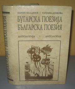 BUGARSKA POEZIJA ANTOLOGIJA druge polovine 20. veka